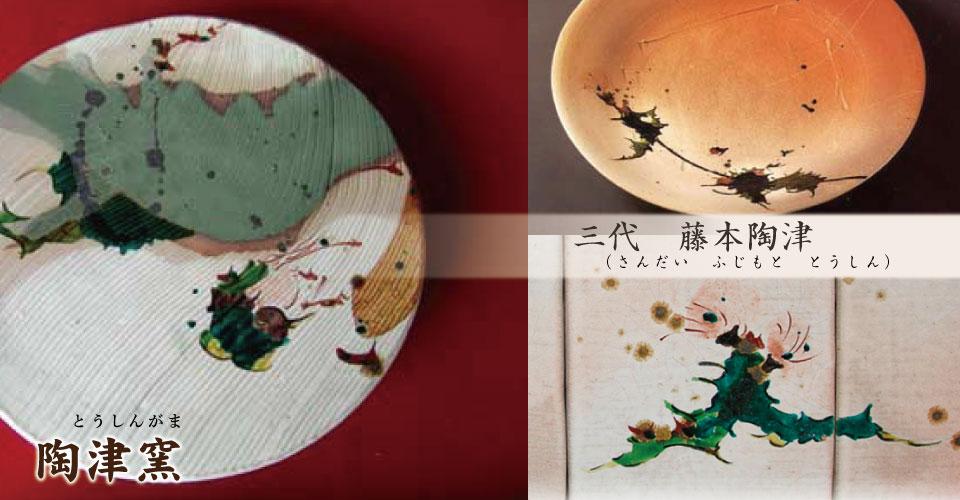 神勝寺 陶津窯(しんしょうじやきとうしんがま)広島県福山市の窯元