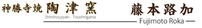神勝寺 陶津窯(しんしょうじやき とうしんがま)広島県福山市の窯元